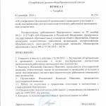 приказ об утверж.положения аттестации пед.работников