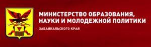 министерство образования, науки и политики забайкальского края